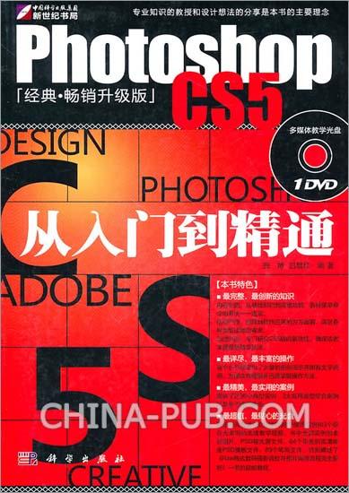 Photoshop CS5从入门到精通(经典·畅销升级版)全彩PDF