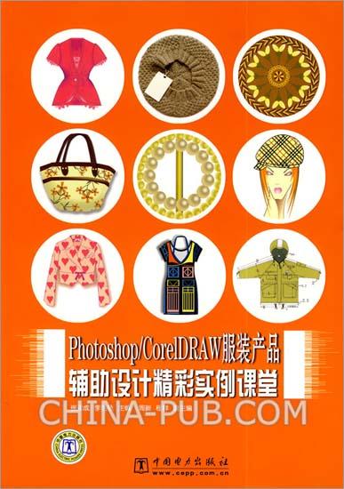 《Photoshop CorelDRAW服装产品辅助设计精彩实例课堂》.扫描版PDF