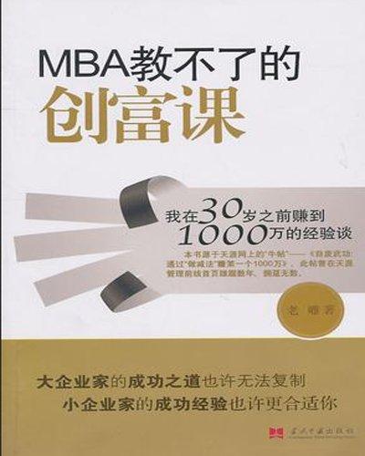 《MBA教不了的创富课》-千叶PDF扫描版