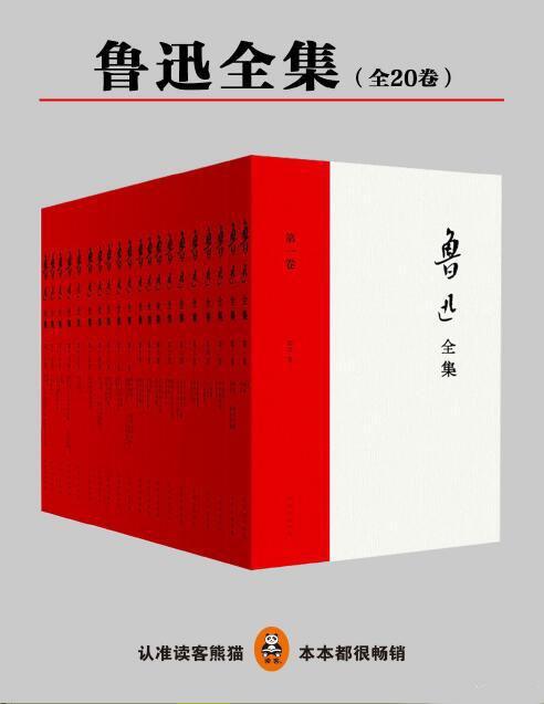 《鲁迅全集》(全20册)文字版电子书版-千叶图书【PDF】