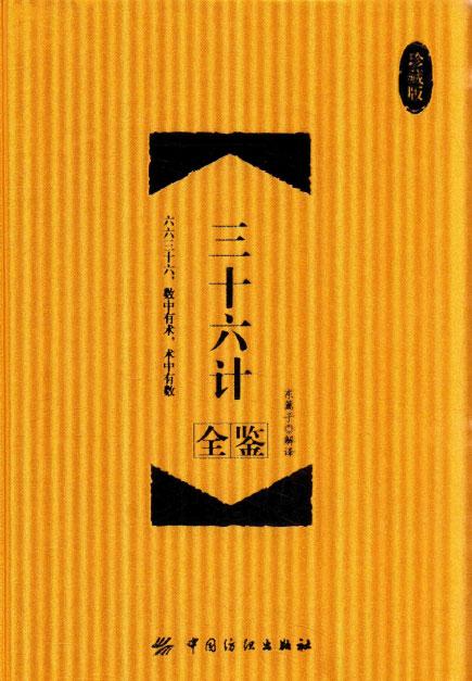《三十六计全鉴》珍藏版&千叶PDF扫描版