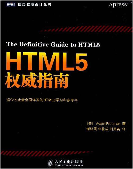 《html5权威指南》(The definitive guide to HTML5).千叶PDF扫描版