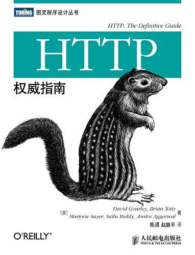 HTTP权威指南(HTTP:The Definitive Guide) 千叶PDF扫描版