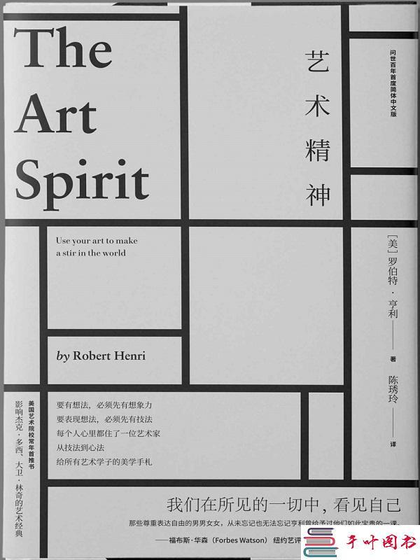 《艺术精神》罗伯特·亨利【文字版_千叶PDF电子书_下载】