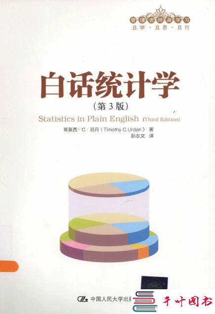 《白话统计学(第3版)》(美)蒂莫西·C·厄丹扫描版[PDF]