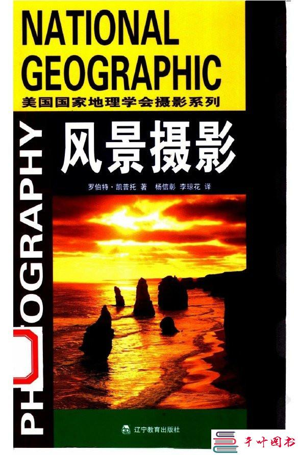 《风景摄影》罗伯特·凯普托●扫描版[PDF]