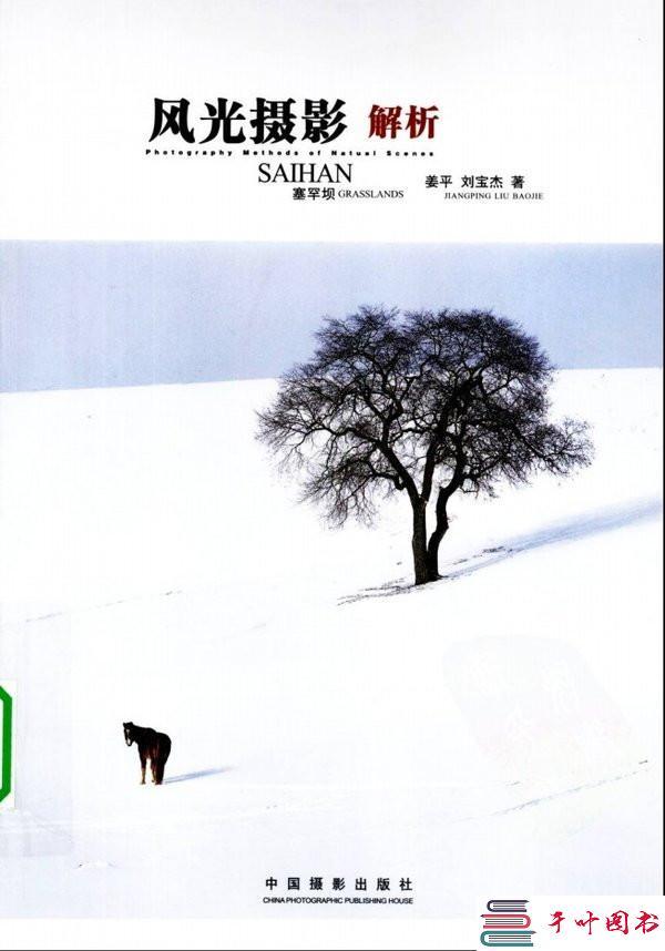 《风光摄影解析——塞罕坝》扫描版[PDF]