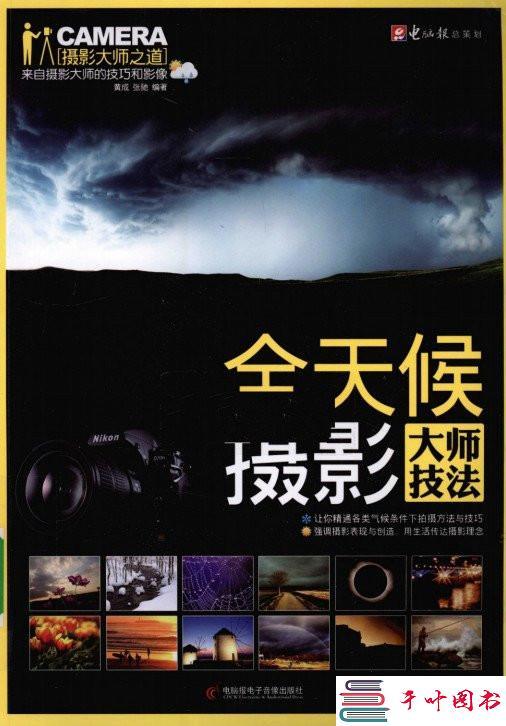 《全天候摄影大师技法》黄成.扫描版PDF