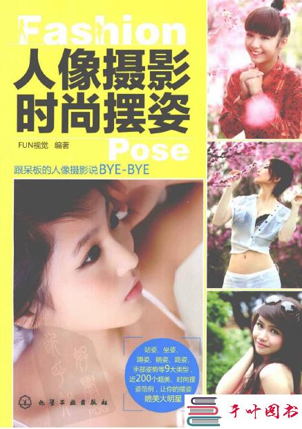 《人像摄影时尚摆姿》彩图版[PDF]