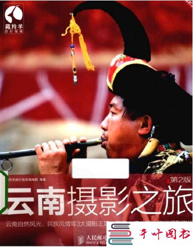 《云南摄影之旅 彩印》彩图版[PDF]