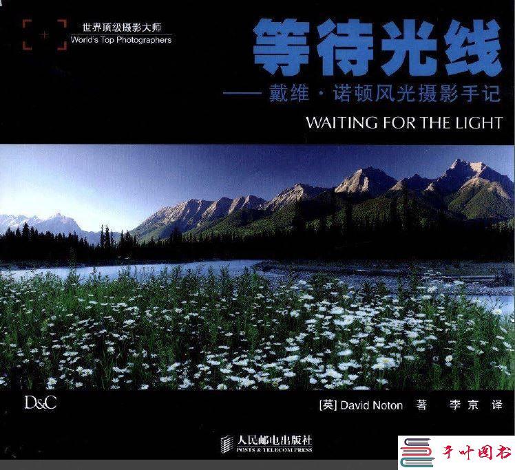 《等待光线-戴维·诺顿风光摄影手记》彩图版[PDF]