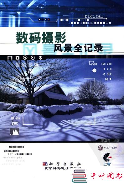 《数码摄影风景全记录》高清扫描版[PDF]