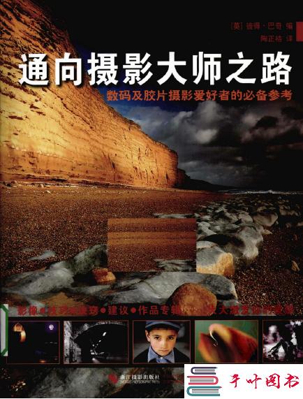 《通向摄影大师之路》扫描版[PDF]