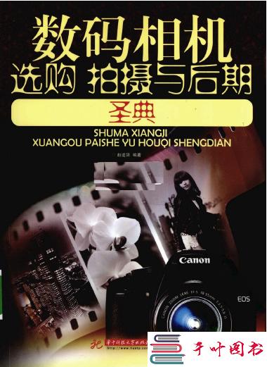 《数码相机选购拍摄与后期圣典》高清扫描版[PDF]