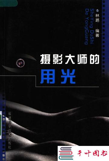 《摄影大师的用光》扫描版[PDF]
