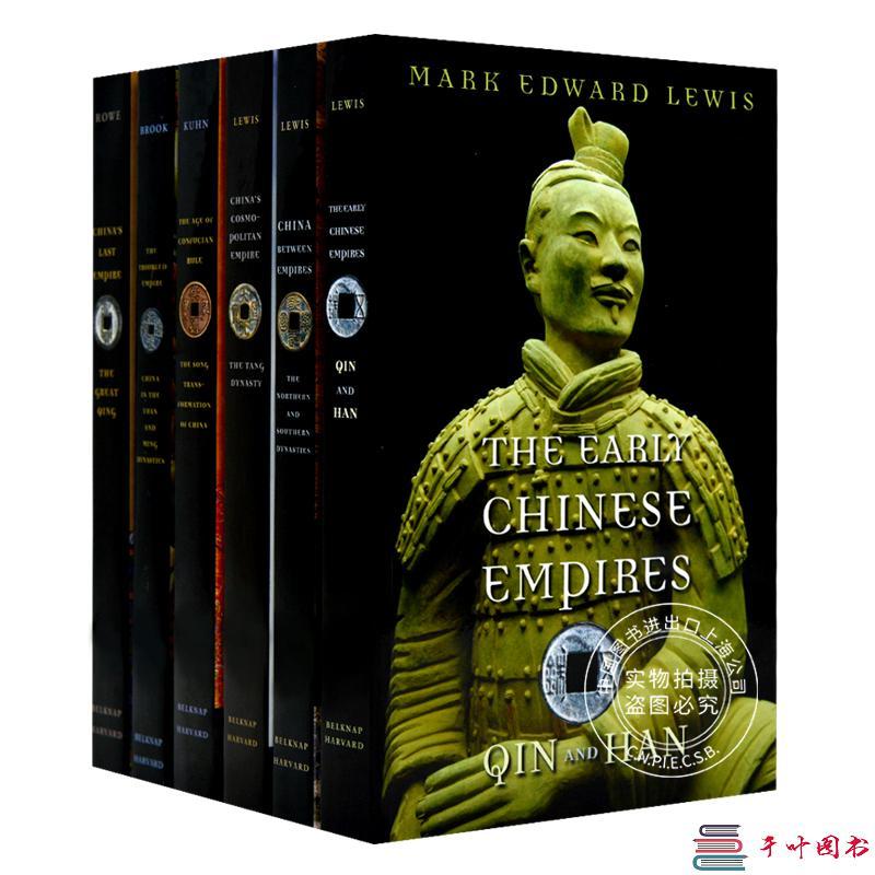 《哈佛中国史》原版英文版6本套装合集[PDF]