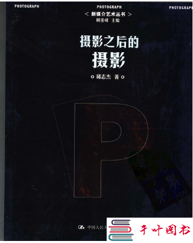 《摄影之后的摄影》扫描版[PDF]