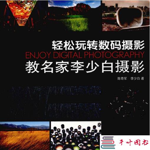 《轻松玩转数码摄影:教名家李少白摄影》扫描版[PDF]