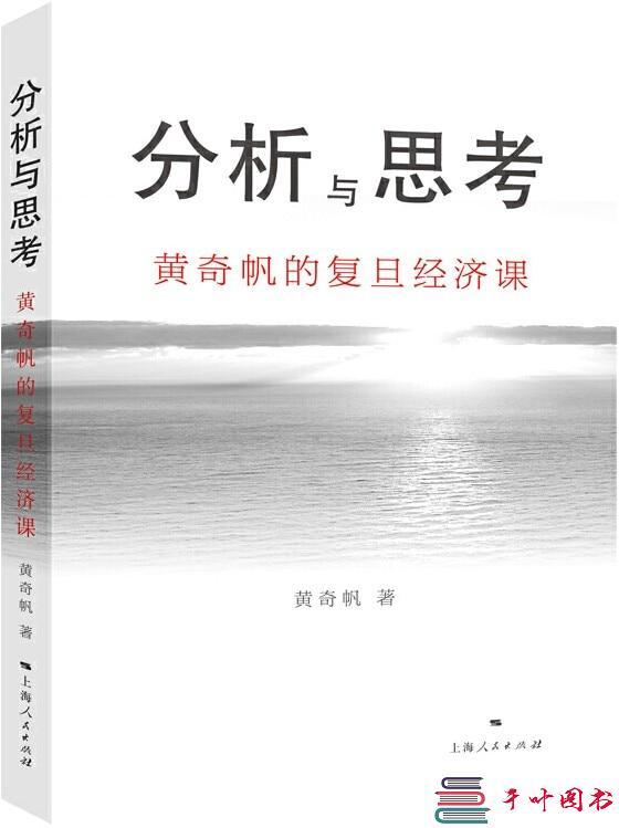 《分析与思考:黄奇帆的复旦经济课》黄奇帆【PDF下载】